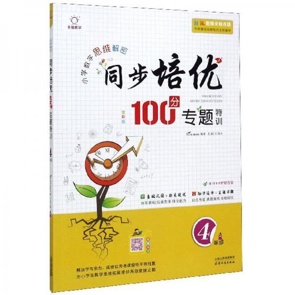 同步培优100分专题特训(四年级全彩版)/小学数学思维解密