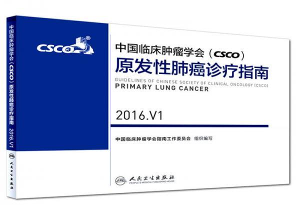 中国临床肿瘤学会(CSCO)原发性肺癌诊疗指南(2016.V1)