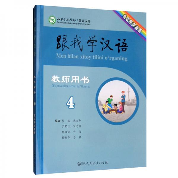 跟我学汉语教师用书乌兹别克语版第四册
