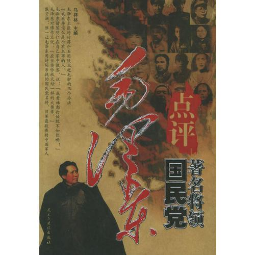 毛泽东点评国民党著名将领