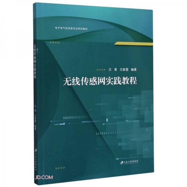 无线传感网实践教程(电子电气信息类专业系列教材)