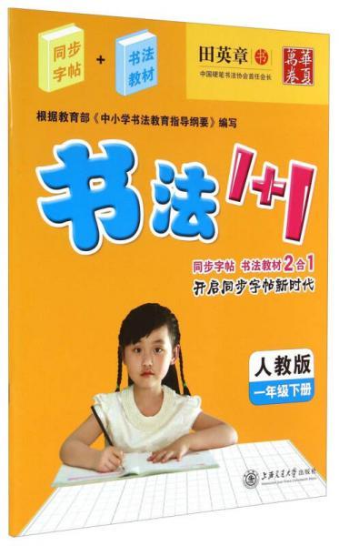 华夏万卷·书法1+1:一年级下册(人教版)