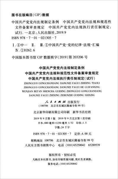 中国共产党党内法规制定条例中国共产党党内法规和规范性文件备案审查规定党内法规执行责任制规定(试行)