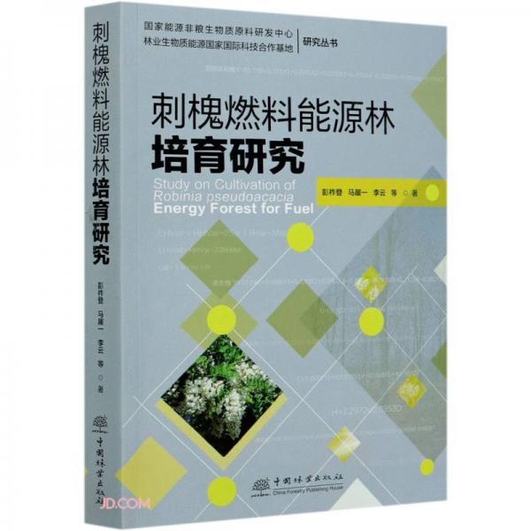 刺槐燃料能源林培育研究/国家能源非粮生物质原料研发中心林业生物质能源国家国际科技