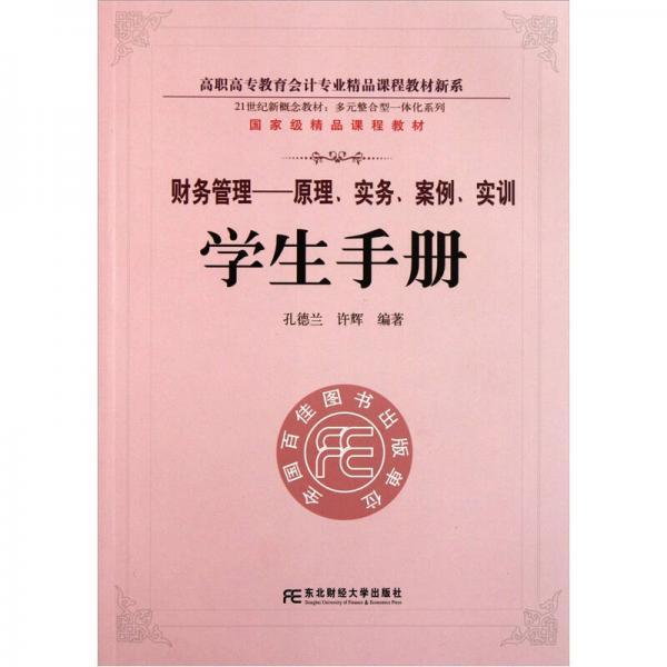 财务管理:原理、实务、案例、实训(学生手册)