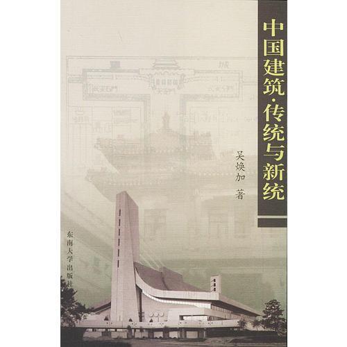 中国建筑·传统与新统