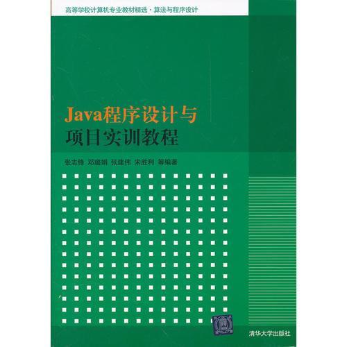 Java程序设计与项目实训教程(高等学校计算机专业教材精选·算法与程序设计)