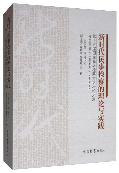 新时代民事检察的理论与实践:第十五届国家高级检察官论坛论文集
