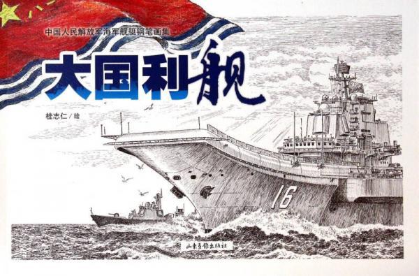 中国人民解放军海军舰艇钢笔画集:大国利舰