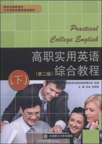 高职实用英语综合教程(下)(第2版)/新世纪高职高专公共英语类课程规划教材