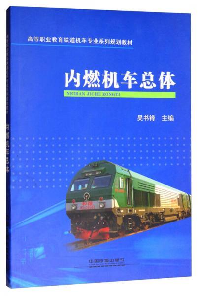 内燃机车总体/高等职业教育铁道机车专业系列规划教材