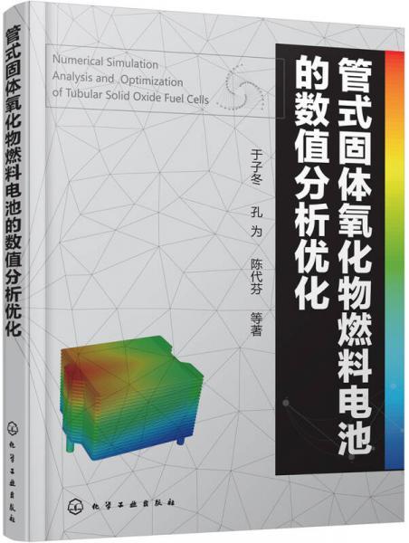 管式固体氧化物燃料电池的数值分析优化