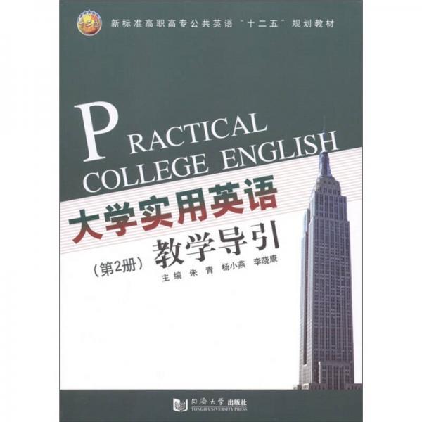 大学实用英语教学导引(第2册)