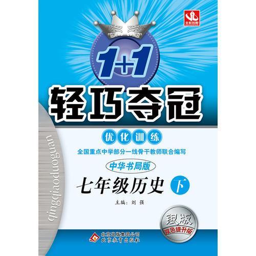 (2016春)1+1轻巧夺冠·优化训练:七年级历史(下)·中华书局