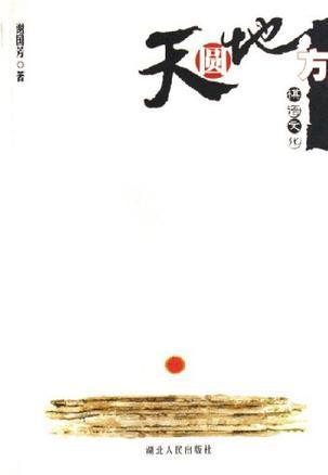 天圆地方-棋语文化