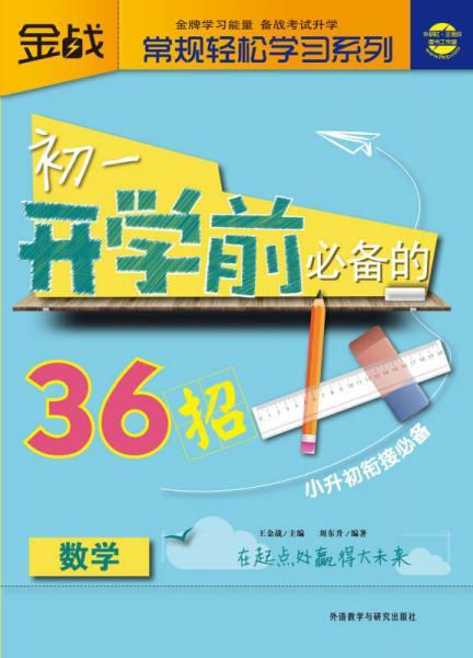 金战·常规轻松学习系列:初1开学前必备的36招(数学)