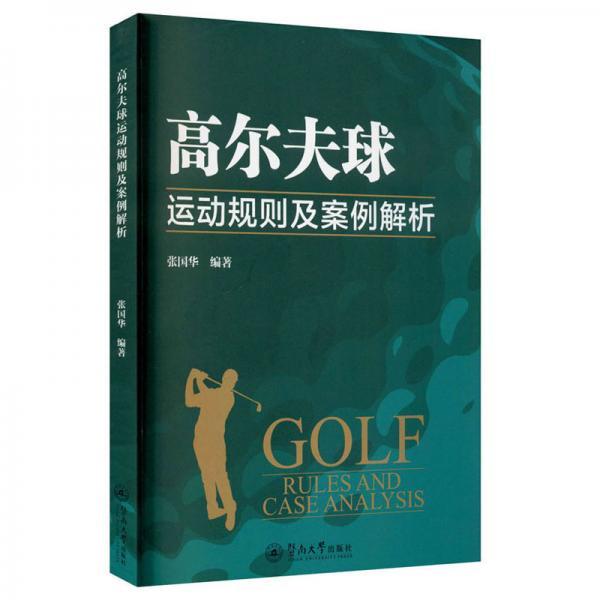 高尔夫球运动规则及案例解析