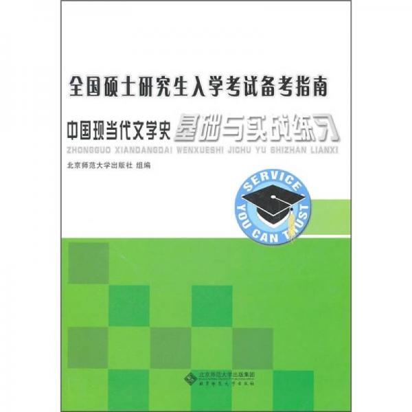全国硕士研究生入学考试备考指南:中国现当代文学史