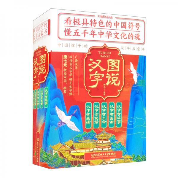 图说汉字:中国孩子的汉字启蒙书(套装全5册)