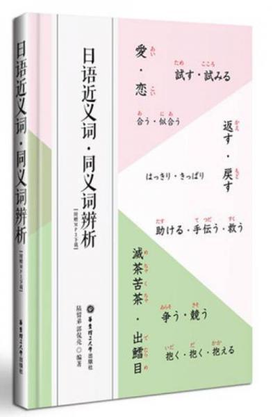日语近义词·同义词辨析