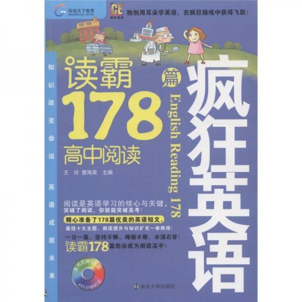疯狂英语:读霸178篇(高中阅读)