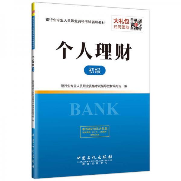 银行业专业人员职业资格考试辅导教材 个人理财(初级)