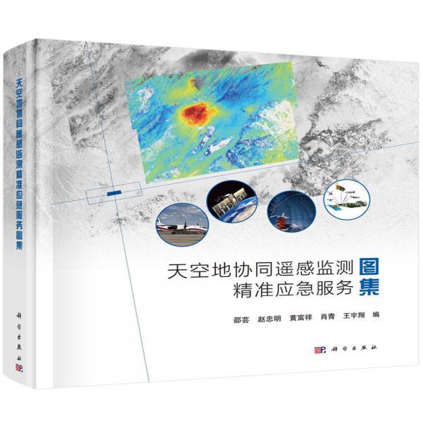 天空地协同遥感监测精准应急服务图集