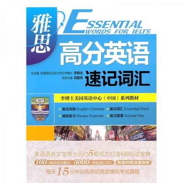 李博士美国英语中心(中国)系列教材:雅思高分英语速记词汇