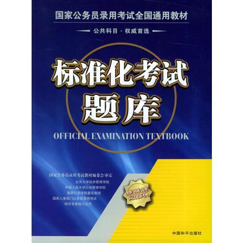 国家公务员录用考试全国通用教材:标准化考试题库