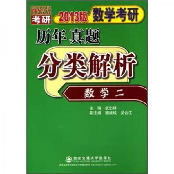 2013版数学考研历年真题分类解析(数学2)