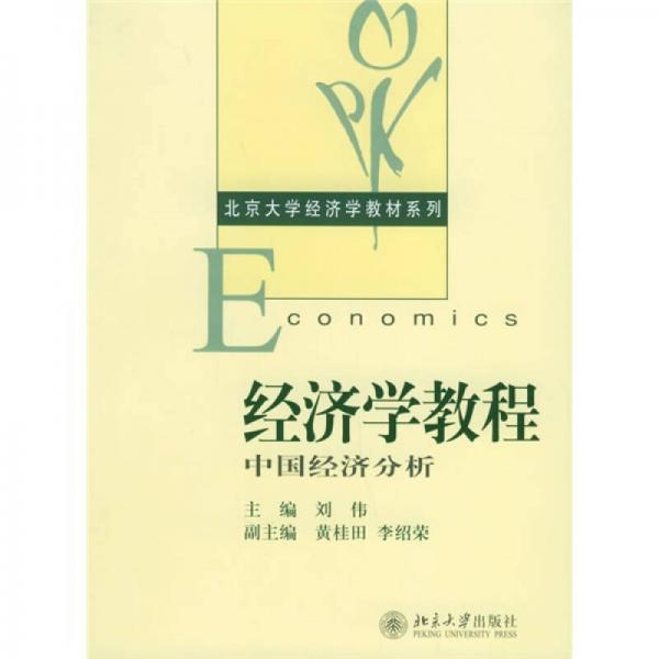 经济学教程