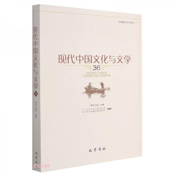 现代中国文化与文学(36)