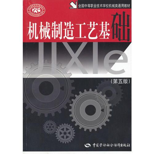 机械制造工艺基础(全国中等职业技术学校机械类通用教材)