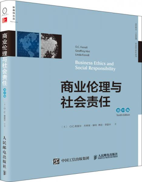 商业伦理与社会责任(双语教学版)