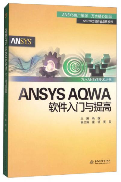 ANSYS AQWA软件入门与提高/万水ANSYS技术丛书