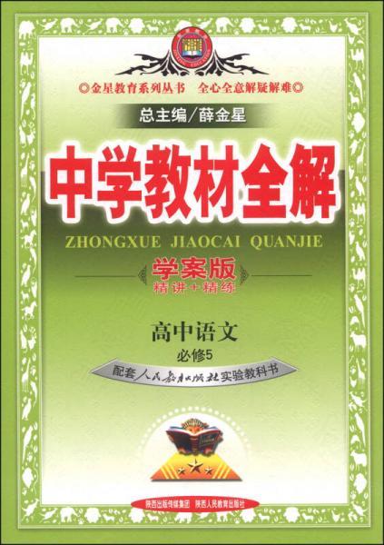 中学教材全解学案版:高中语文(必修5·人教版,2014)