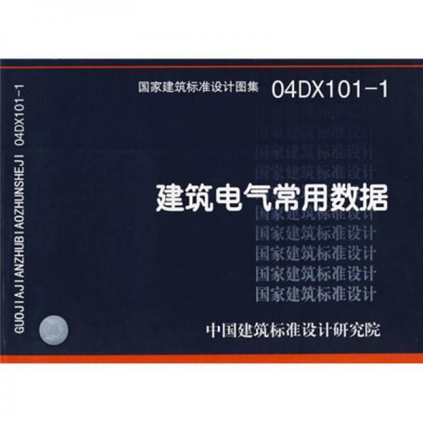 04DX101-1建筑电气常用数据