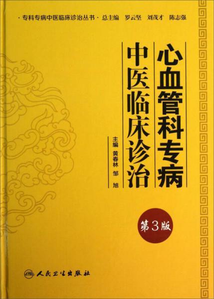 专科专病中医临床诊治丛书·心血管科专病中医临床诊治(第3版)