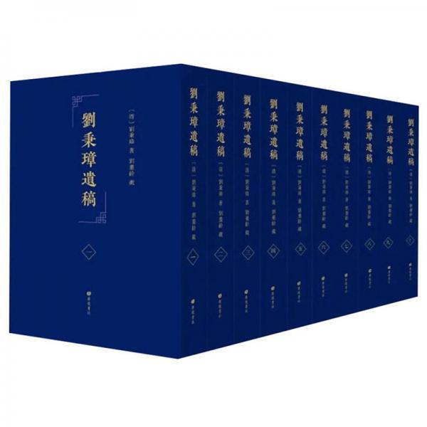 刘秉璋遗稿(套装共10册)