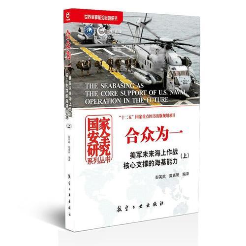 合众为一:美军未来海上作战核心支撑的海基能力:全2册