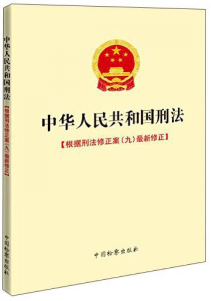 中华人民共和国刑法:根据刑法修正案(九)最新修正