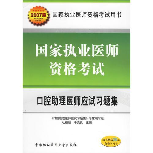 国家执业医师资格考试:口腔助理医师应试习题集(2007版)