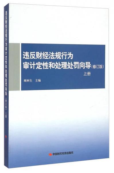 违反财经法规行为审计定性和处理处罚向导(上册 修订版)