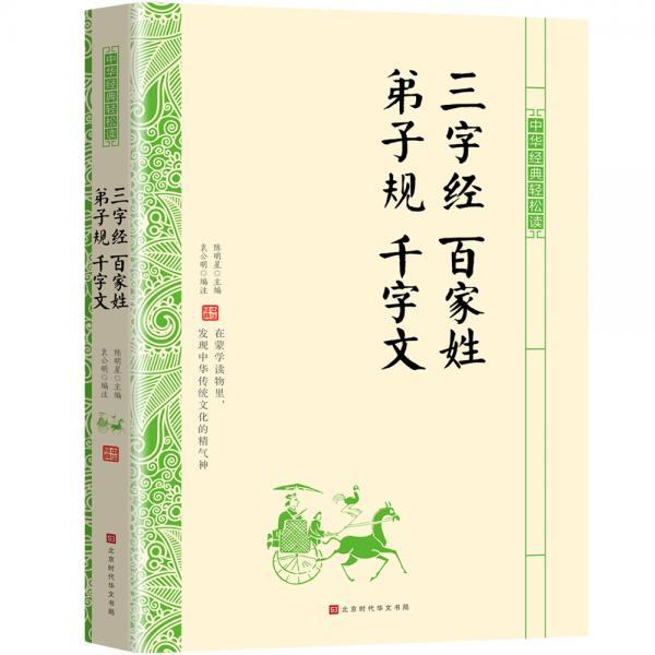 中华经典轻松读:三字经百家姓弟子规千字文