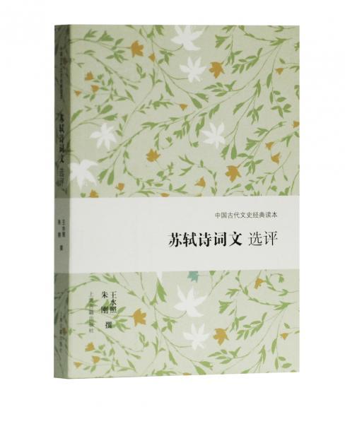 苏轼诗词文选评(中国古代文史经典读本)