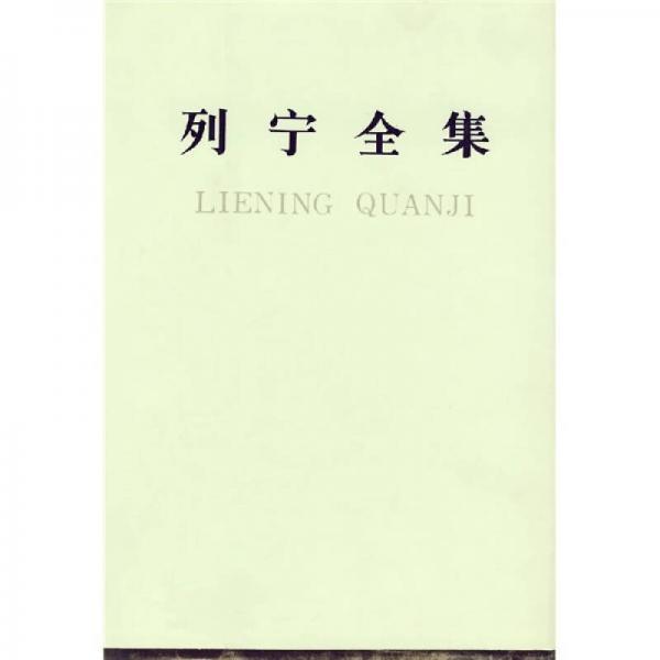 列宁全集(6)