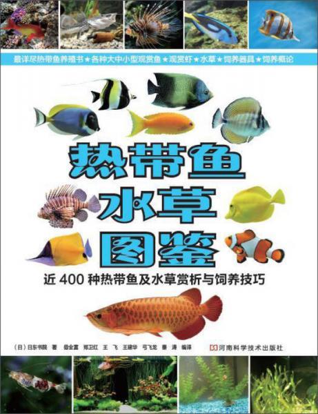 热带鱼·水草图鉴:近400种热带鱼及水草赏析与饲养技巧