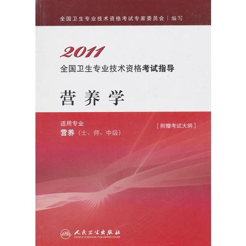 2011全国卫生专业技术资格考试指导:营养学适用专业营养(士、师、中级)