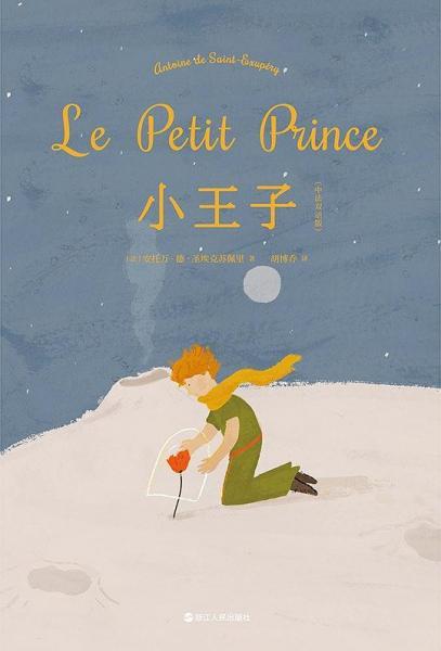 小王子中法双语版