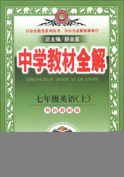 金星教育系列丛书·中学教材全解:7年级英语(上)(外语教研版)(2013版)